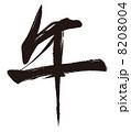 牛_筆文字_01(Vector) 8208004