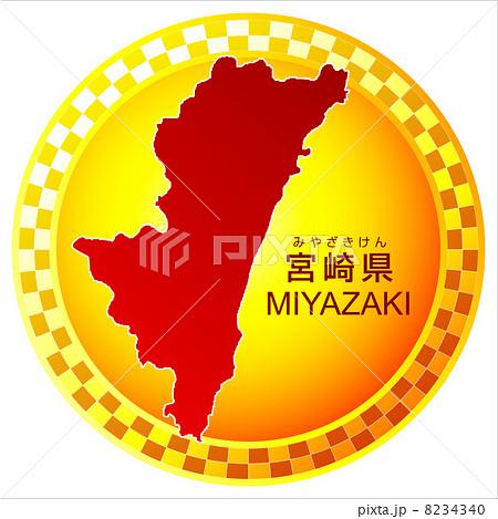 宮崎県 8234340