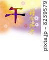 午 年賀状素材 8239579