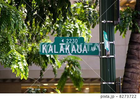 カラカウア通りの道路標識 8273722