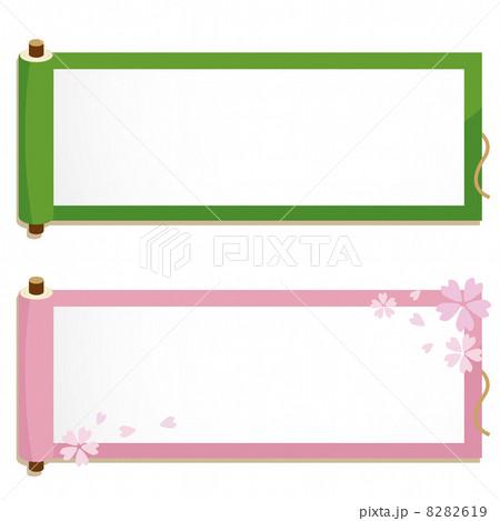 巻物のイラスト素材 8282619 Pixta