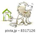 ライオン小屋 8317126