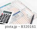 所得税 確定申告書 確定申告の写真 8320161