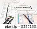 所得税 確定申告書 確定申告の写真 8320163