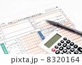 所得税 確定申告書 確定申告の写真 8320164