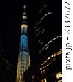 TOKYO SKYTREE 粋 8337672