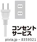 電源コンセント コンセントサービス 電源のイラスト 8359321
