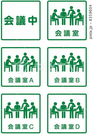 会議室-3 8359604