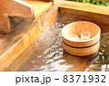 おちょこ 檜風呂 風呂桶の写真 8371932