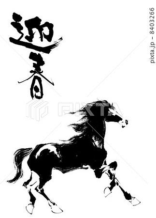 年賀状 馬 8403266