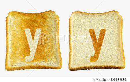 食パンに焼印風の「y」 アルファベット 小文字 8413981