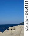 消波ブロック越しの海 8416815