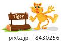 グラフィック 絵 タイガーのイラスト 8430256