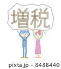 増税 8488440