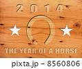 2014年ウエスタン調馬蹄と年号 8560806