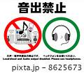 音出し禁止 DO NOT OUTPUT 8625673