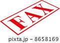 fax ビジネス マークのイラスト 8658169