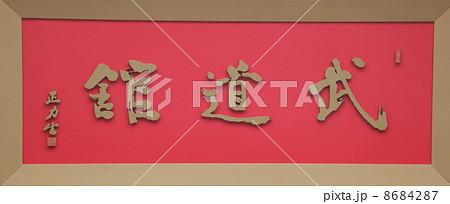 日本武道館の看板 8684287