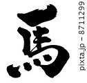 筆文字 書道 墨文字のイラスト 8711299