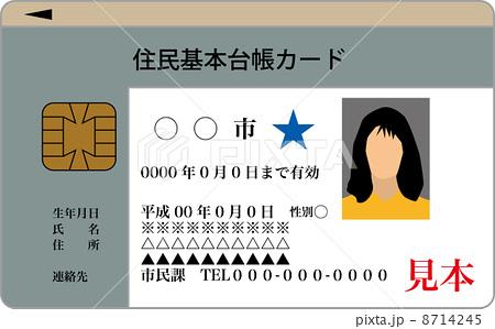 住民基本台帳カードのイラスト素材 [8714245] - PIXTA