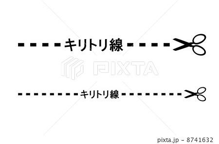 キリトリ線のイラスト素材 8741632 Pixta
