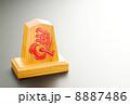 年賀素材 左馬 商売繁盛の守り駒 ハガキテンプレート 8887486