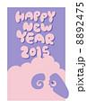年賀状素材 2015 2015年のイラスト 8892475
