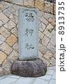 「湯神社」の石碑(愛媛県松山市道後湯之町) 8913735