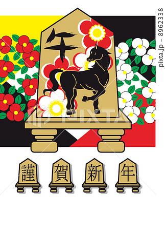 2014年午年完成年賀状テンプレート(将棋駒と馬)謹賀新年 8962338