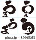 ベクター 筆文字 うまのイラスト 8996363
