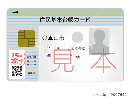 住民基本台帳カード 住基カードのイラスト素材 [9007642] - PIXTA