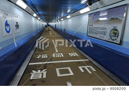 関門国道トンネル人道 9008200
