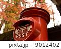 紅葉と昭和な郵便ポスト 9012402