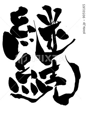 継続・・・文字のイラスト素材 [9050165] - PIXTA