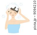 洗う 洗髪 ベクターのイラスト 9094210