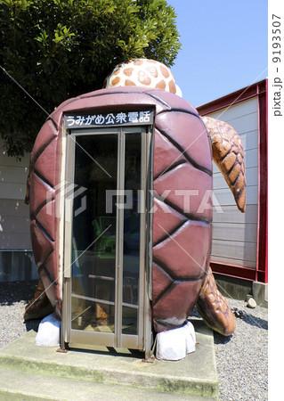 うみがめ公衆電話 9193507