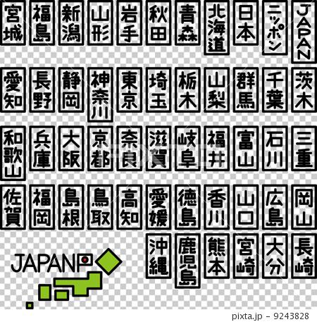 都道府県 県名 背景白 9243828