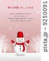 寒中見舞い グリーティングカード はがきテンプレートのイラスト 9250091