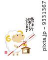 未年 年賀素材 ベクターのイラスト 9331367