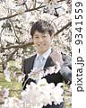 新入社員 新社会人 男の写真 9341559