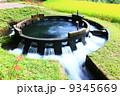 竹田 円形分水 9345669