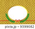 市松模様のフォトフレーム 9399082
