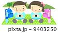 遠足 9403250