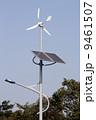 ソーラー・風力ハイブリッド街路灯 9461507