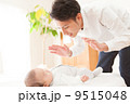 生後4ヶ月の赤ちゃんとパパ 9515048