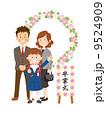 卒業式 小学生 卒業証書のイラスト 9524909