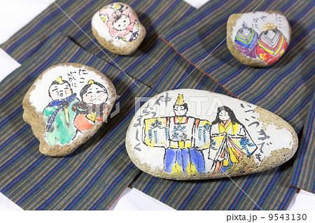 石に描いた雛人形 9543130