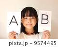 英語教育 9574495