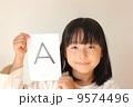 英語教育 9574496