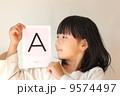 英語教育 9574497